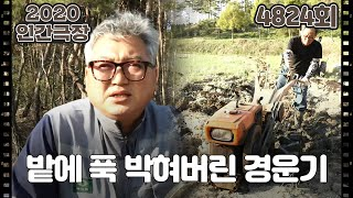 [최이장의 슬기로운 귀농생활] (6/15)  [인간극장…
