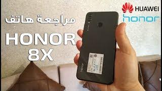 مراجعة إحترافية لهاتف هونور Huawei Honor 8X