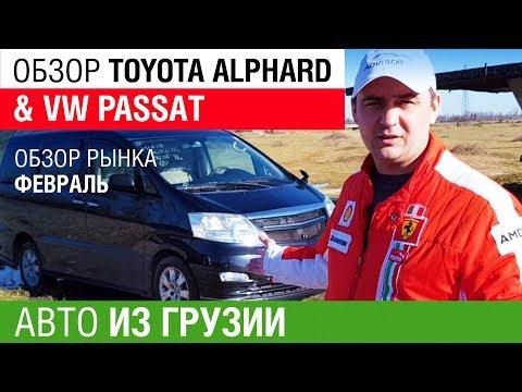 Цены в Грузии. Купили Toyota Alphard, VW Passat