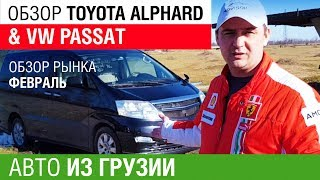 Цены в Грузии. Купили Toyota Alphard VW Passat