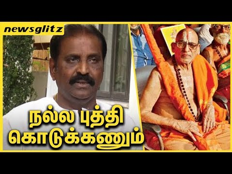 நல்ல புத்தி கொடுக்கணும்   Aandal supporter condemn Vairamuthu   Andal issue