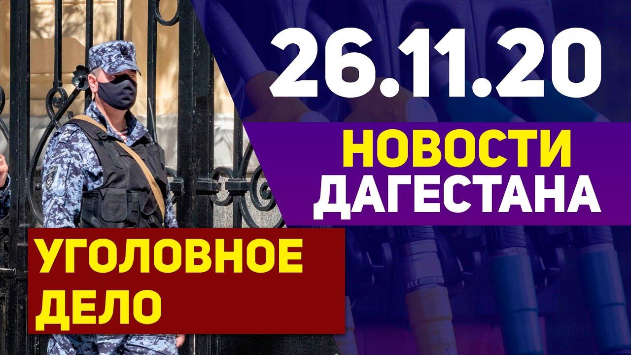Новости Дагестана за 26.11.2020