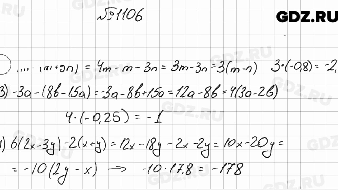 М.с решебник математика. в.б. класс. якир 6 полонский мерзляк а.г.