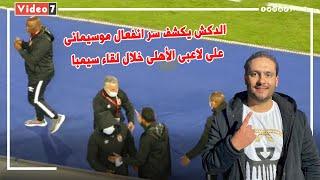 الدكش يكشف سر انفعال موسيمانى على لاعبى الأهلى خلال لقاء سيمبا