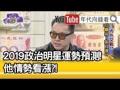 精彩片段》詹惟中:柯P一定參選2020總統?!【年代向錢看】