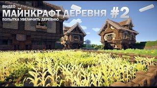 Видео Майнкрафт деревня #2 - Попытка увеличить деревню(Видео про Майнкрафт, где у меня будет своя деревня в Майнкрафт! На этот раз я точно найду кошечек. Попробую..., 2015-04-07T09:24:24.000Z)