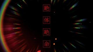 EGOIST『絶体絶命』Music Video(スマートフォンゲーム「アズールレーン」簡体字版リリース4周年記念主題歌)