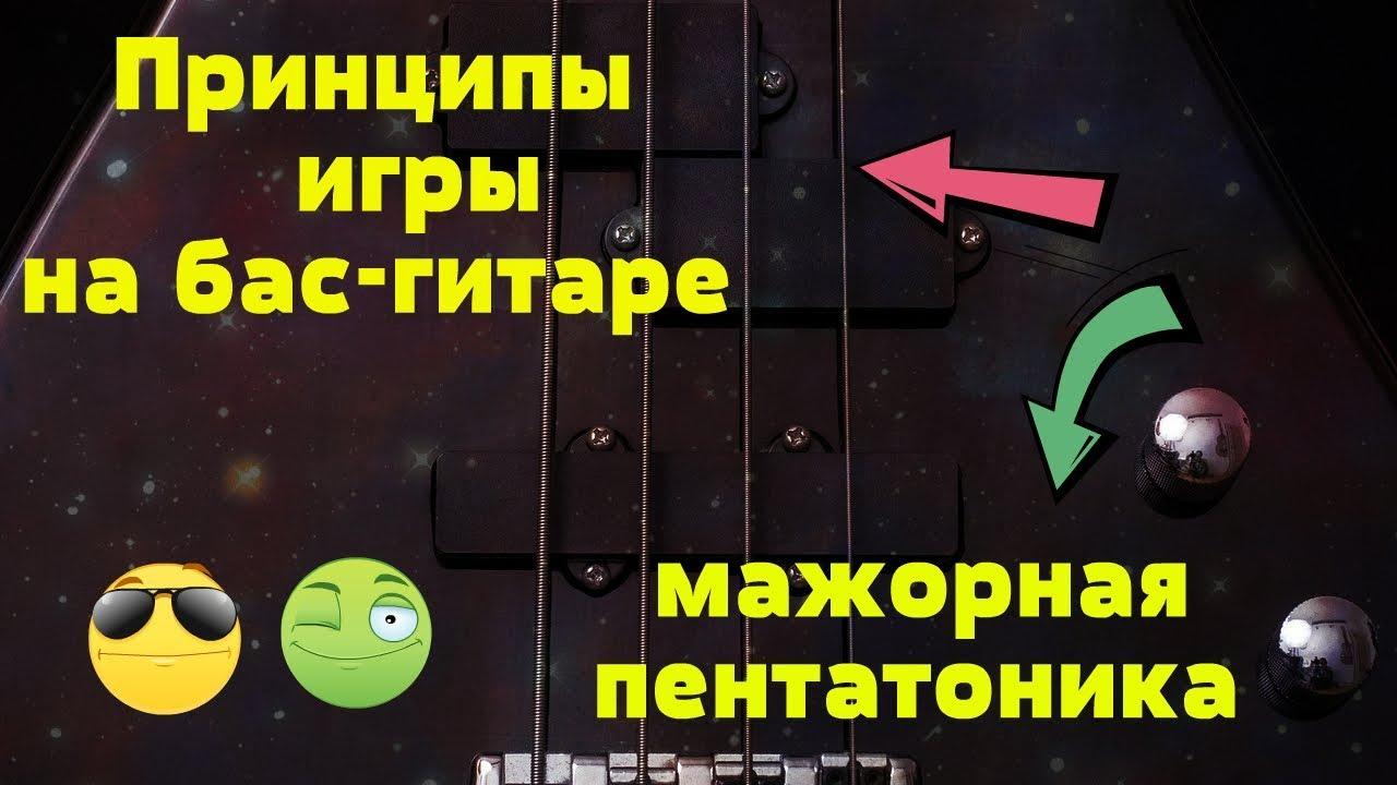 Принципы игры на Бас Гитаре Мажорной Пентатоники