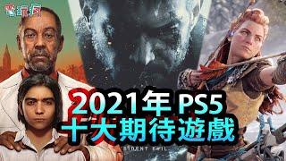 2021 年 PlayStaion 5 十大期待遊戲