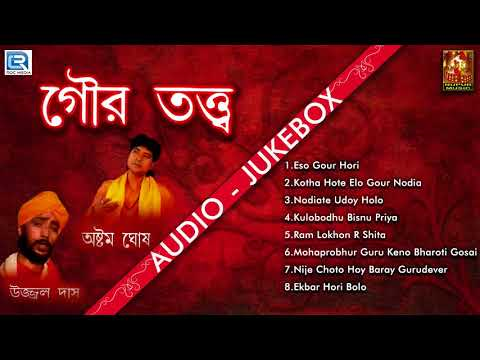 Gour Totto | গৌর তত্ত্ব | New Bengali Devotional Song 2017 | Ashtom Ghosh, Ujjal Das | Nupur Music