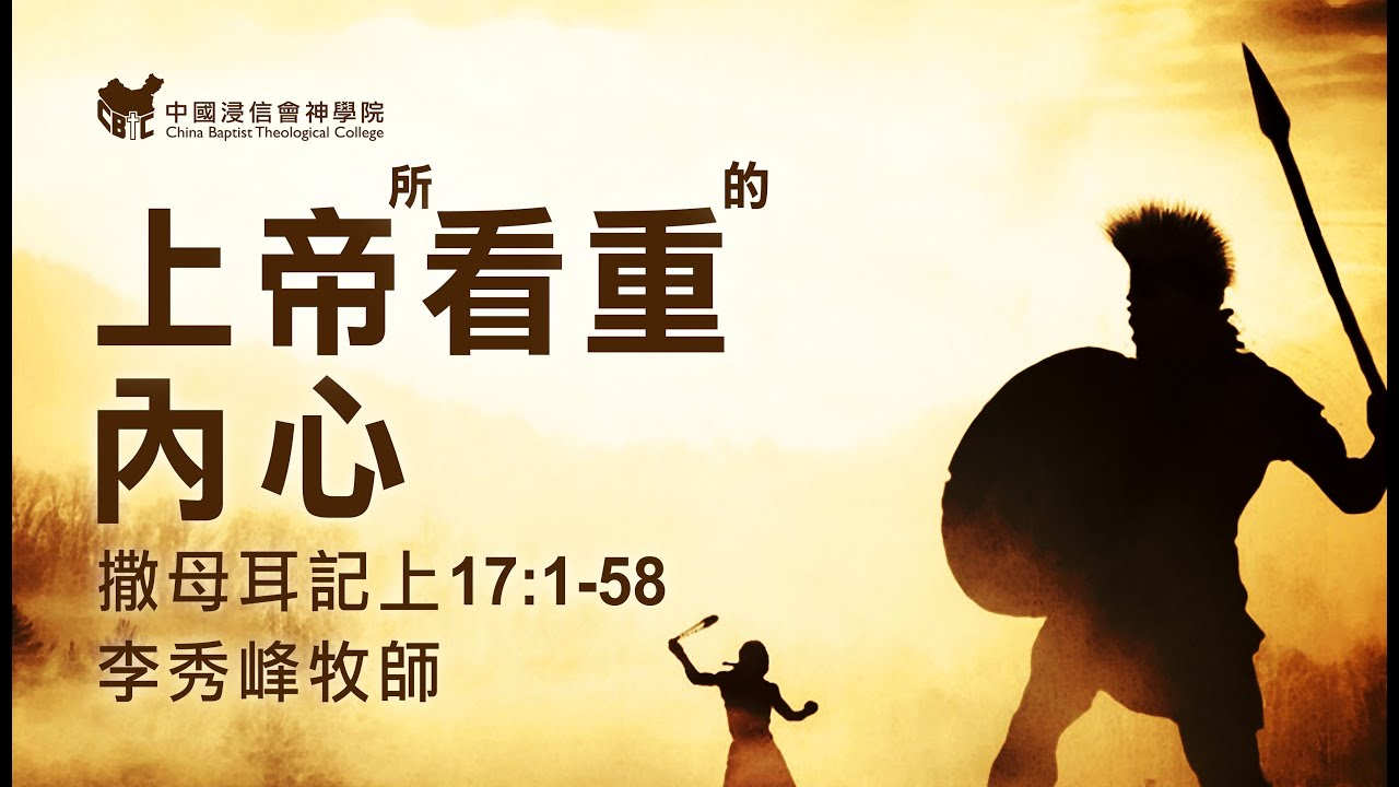 中國浸信會神學院6月1日信息 - 李秀峰牧師 - YouTube