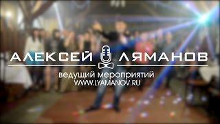 Алексей Ляманов Ведущий