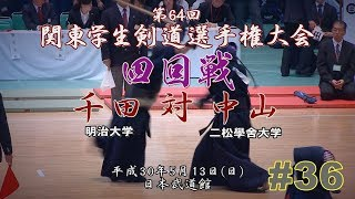 #36【4回戦】千田(明治大)×中山(二松學舍大)【H30第64回関東学生剣道選手権大会】64th Kanto University Kendo Championship Tournament