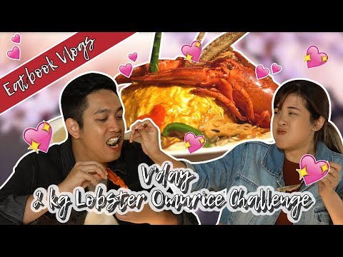 VDAY SPECIAL: 2KG LOBSTER OMURICE IN 25 MINS AND IT IS FREE | Eatbook Vlogs | EP 49