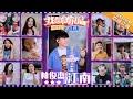 林俊杰《江南》- 合唱纯享《我想和你唱3》Come Sing With Me S3 EP12【歌手官方音乐频道】