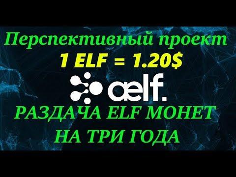 Зарабатываем Aelf (Раздача Монеты ELF Будет 3 года ) 1ELF = 1.2$