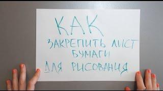 Как закрепить лист бумаги для рисования [3 способа](Как закрепить лист бумаги для рисования гуашью? Смотрите в этом видео! Подписывайтесь на канал, чтобы не..., 2015-05-25T14:56:02.000Z)