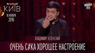 Очень с#ка хорошее настроение - Владимир Зеленский | Вечерний Киев 2016