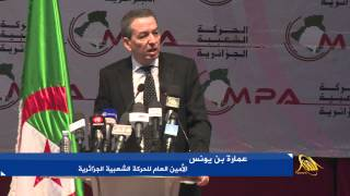 عمارة بن يونس : التجمع الشعبي للحركة الشعبية الجزائرية
