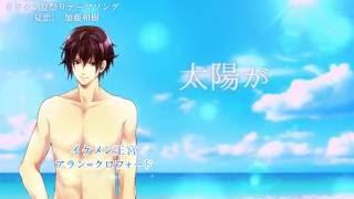 累計会員数1500万人を誇る恋愛ゲーム「イケメンシリーズ」が合同でお送...