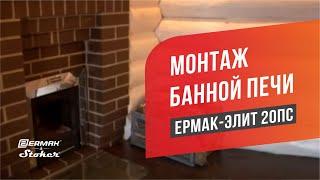 Печь Ермак, установка банной печи(Описание процесса установки печи в бане Ермак-Элит 20-ПС с опцией - теплообменник. Монтаж системы дымоходов..., 2015-03-16T11:25:40.000Z)