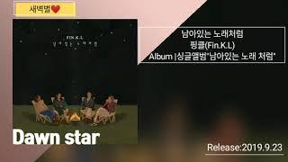 핑클(Fin.K.L)-남아있는 노래처럼(가사)