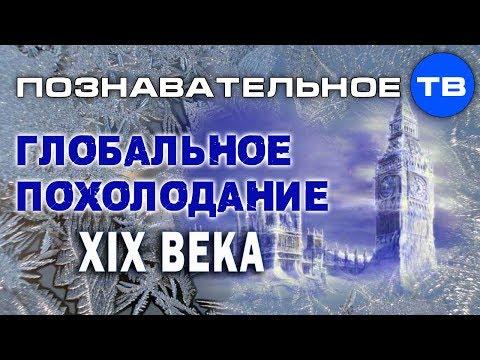Глобальное похолодание XIX
