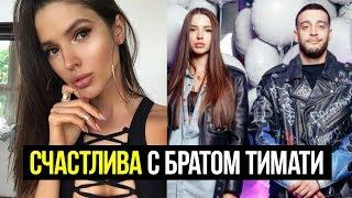 Финалистка Холостяк 6 Виктория Короткова встречается с братом Тимати