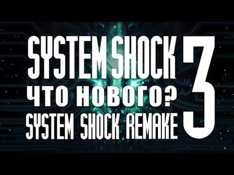 System Shock 3 | System Shock Remake | Что нового?