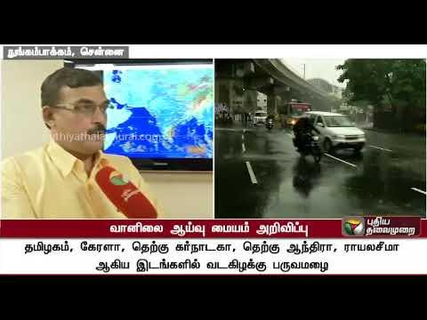 3 நாட்களுக்கு தமிழ்நாட்டில் மழை தொடரும் | Weather