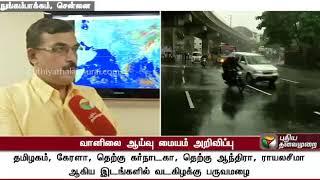 3 நாட்களுக்கு தமிழ்நாட்டில் மழை தொடரும்   Weather