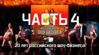 История российского шоу-бизнеса - Часть 4