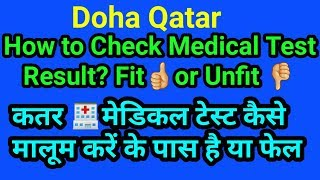 How to Check Medical Test Result in Qatar Step by Step Hindi Urdu  Qatar Medical Result