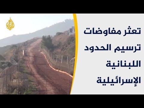تعثر جهود أميركية لإطلاق مفاوضات ترسيم الحدود اللبنانية الإسرائيلية  - نشر قبل 6 ساعة