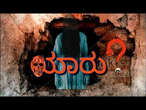 yaaru kannada short film a new horror thriller kannada short movie