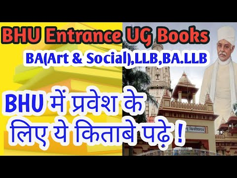 BHU Entrance UG Books | Book For BA/LLB Entrance | BHU Entrance Important  Books 2019
