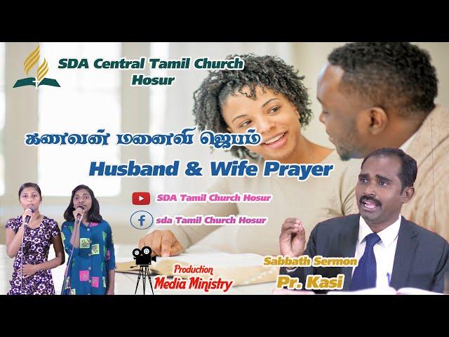 Husband & Wife Prayer   Pr. Kasi   Sabbath Sermon  SDA Central Tamil Church Hosur