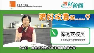 青協「讚好校園」:香港聖公會何明華會督中學鄺秀芝校長
