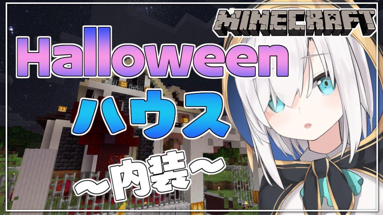 #30【Minecraft 】怪しいHalloweenのお家の続き ~内装~  season3【アルス・アルマル/にじさんじ】
