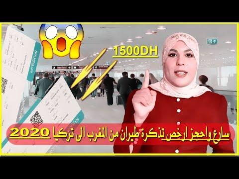سعر تذكرة الطيران من المغرب الى تركيا كيفاش تلقى ارخص اسعار تذاكر الطيران لتركيا في 2020 Youtube