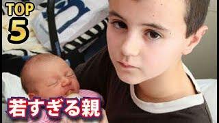 【12歳の父】世界の若すぎる親たちTOP5!