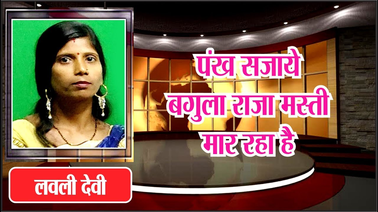 पंख सजाये बगुला, राजा मस्ती मार रहा है- कवयित्री लवली देवी