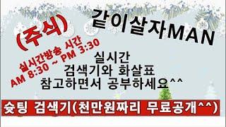 슛팅검색기(천만원짜리 무료공개~~^^)