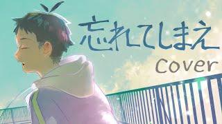 【歌ってみた】花譜「忘れてしまえ」 coverd by 彩田花道【オリジナルMV】