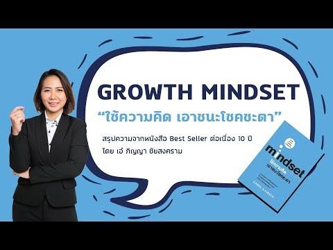 รีวิวหนังสือ Mindset ใช้ความคิด เอาชนะโชคชะตา / Growth Mindset vs Fixed Mindset อ.เอ๋