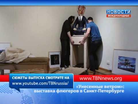 Унесенные ветром выставка флюгеров в Санкт Петербурге
