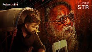 Periyar Kuthu - Song Teaser | STR | Madhan Karky | Ramesh Thamilmani | Rebel Audio