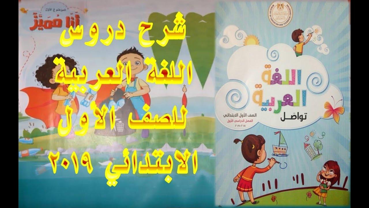 كتاب اللغة العربية للصف الاول الابتدائي الكويت 2018