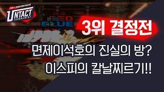 [3위 결정전] 레벨업X던전앤파이터 : Untact Tournament Day4 1부 [던파]