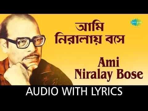 Ami Niralay Bose With Lyrics | আমি নিরালায় বসে | Manna Dey